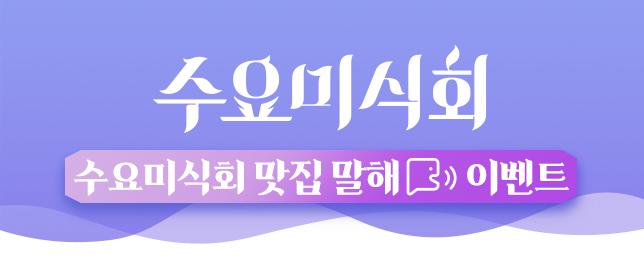 """[수요미식회] """"수요미식회에 나온 맛집 말해"""" 이벤트"""