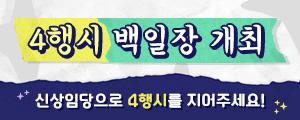 [겟잇뷰티2018] '신상임당' 4행시 백일장 개최