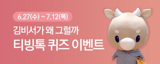 <김비서가 왜 그럴까> 티빙톡퀴즈