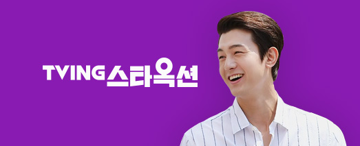 원나잇 푸드트립 X 티빙 스타옥션 3탄