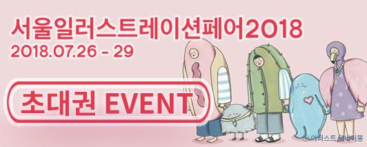 서울일러스트레이션페어 티켓 이벤트