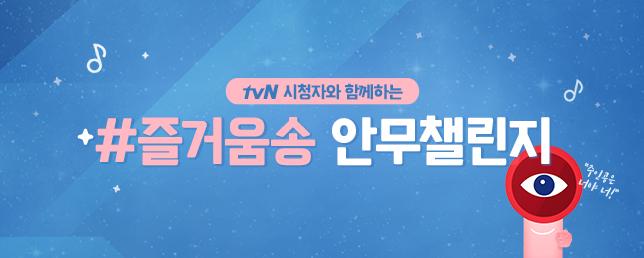 tvN #즐거움송 안무챌린지 이벤트