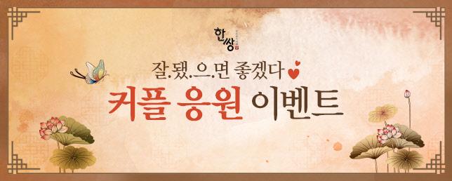 [한쌍] 커플 응원 이벤트