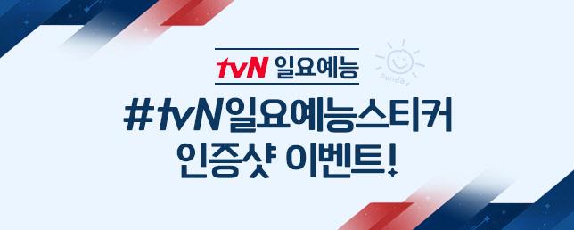 #tvN일요예능스티커 코드스캔 인증샷 이벤트
