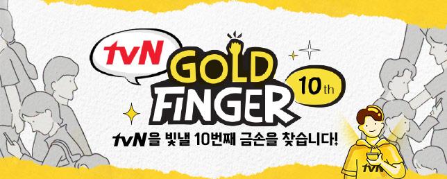 tvN [골드핑거] 10기 모집