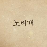(1) 노리개