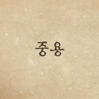 (2) 중용