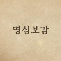 (3) 명심보감