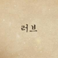(3) 러브