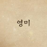 (2) 영미