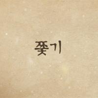 (1) 쫓기