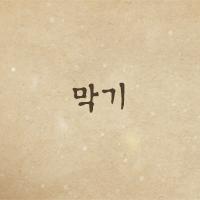(2) 막기