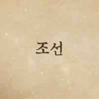 (2) 조선