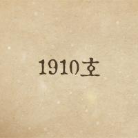 (4) 1910호