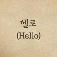 (4) 헬로 (Hello)