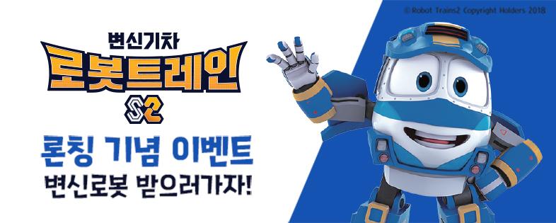 [변신기차, 로봇트레인S2] 론칭 기념 이벤트