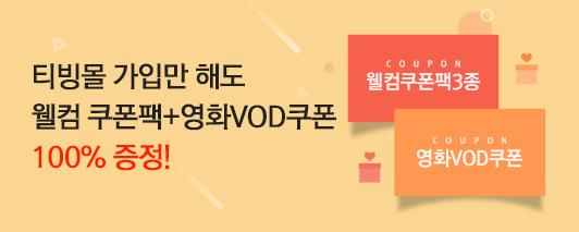 티빙몰 신규 회원가입 이벤트