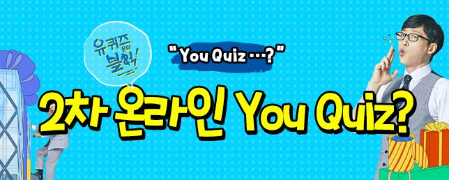 [유 퀴즈 온 더 블럭] 온라인 You Quiz? 2차
