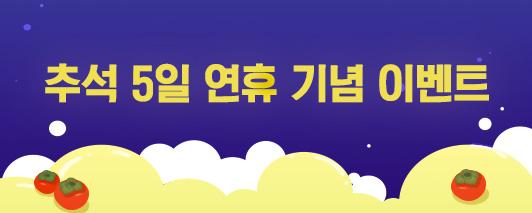 Hi5 추석 특집 무료 인기 드라마