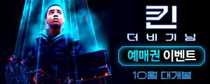 영화 < 킨: 더 비기닝> 예매권 이벤트