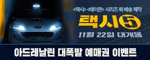 영화 <택시5> 예매권 이벤트