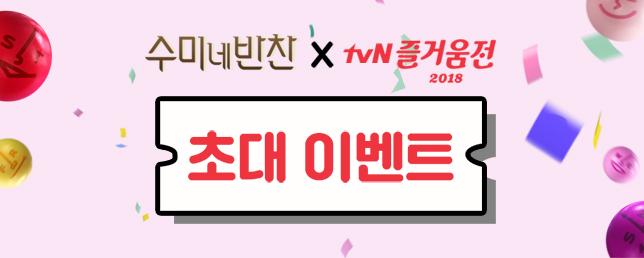 [수미네 반찬] tvN즐거움展 초대 이벤트