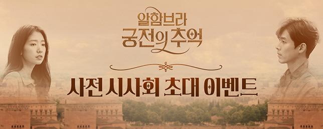 [알함브라 궁전의 추억] 사전 시사회 초대 이벤트