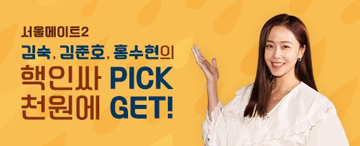서울메이트2 X 티빙 스타옥션