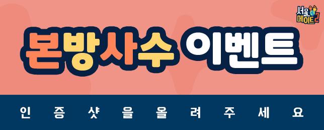 [서울메이트2] 본방사수 이벤트