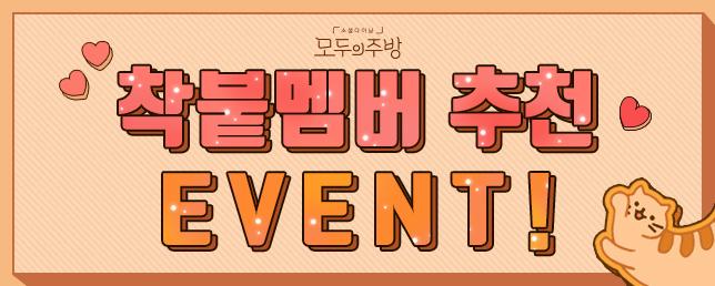 [모두의 주방] 착붙멤버 추천 EVENT