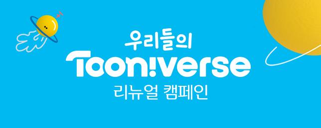 우리들의 Tooniverse