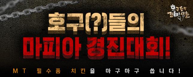 [호구들의 감빵생활] 호구(?)들의 마피아 경진대회