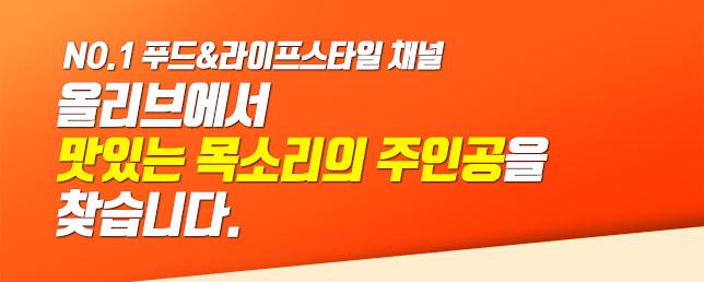 [Olive] 대국민 성우 모집 이벤트