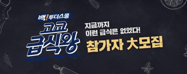 [고교급식왕] 참가자 大모집