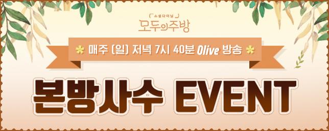 [모두의 주방] 본방사수 인증샷 EVENT