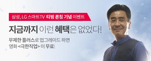 스마트 TV 티빙 론칭 기념 이벤트