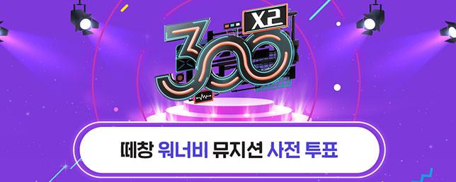 [300x2] 떼창 워너비 뮤지션 사전 투표