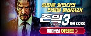 영화 <존 윅 3: 파라벨룸> 예매권 이벤트