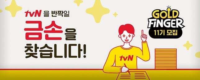 [tvN] 골드핑거 11기 모집