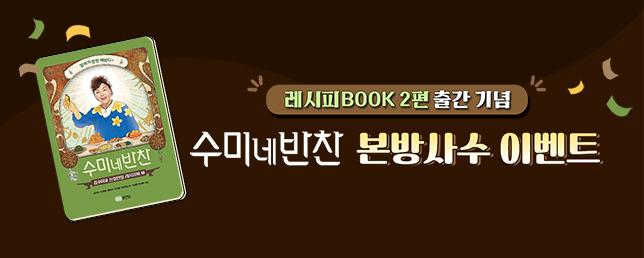 [수미네 반찬] 본방 시청하고, 레시피BOOK 2편 받자!