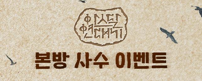 [아스달연대기] 본방사수 이벤트