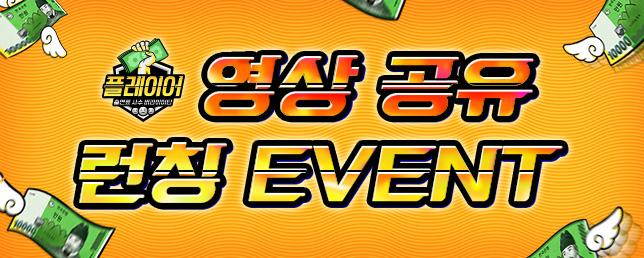 [플레이어] 영상 공유 런칭 EVENT