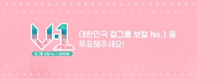 [V-1] 걸그룹 보컬 NO.1 투표 이벤트