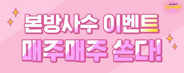 [프리한 마켓10] 매주매주 쏜다! 5회 본방사수 EVENT