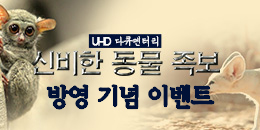 UXN 신비한 동물 족보 방영 기념 이벤트