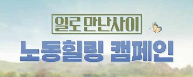 [일로 만난 사이] 노동힐링 캠페인