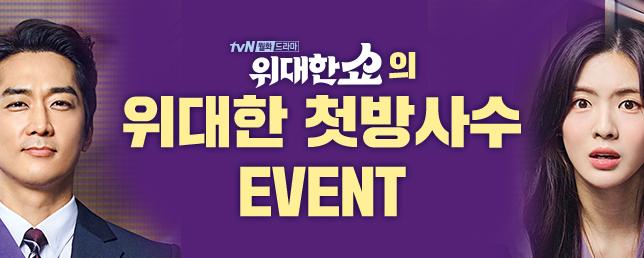 [위대한 쇼] 위대한 첫방사수 EVENT