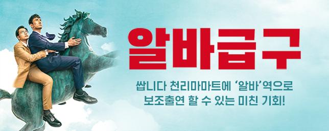 [쌉니다 천리마마트] 알바급구 공개 채용