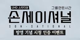 UXN 손세이셔널 방영 기념 시청 인증 이벤트