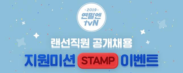 [연말엔 tvN] 랜선직원 공개채용 STAMP 이벤트